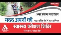 कानपुर के बाढ़प्रभावित क्षेत्रोंमें निःशुल्क स्वास्थ्य शिविर का आयोजन।