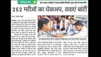 कानपुर के शिव दीनपुरवा गांव में आयोजित स्वास्थ्य शिविर की प्रकाशित खबर
