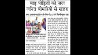 कानपुर के दूर्गापुरवा गांव में आयोजित निःशुल्क स्वास्थ्य शिविर में स्वास्थ्य परीक्षण शिविर की प्रकाशित खबर