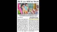 19 सितम्बर को बिधनू के पिपौरी गांव स्थित प्राथमिक विद्यालय में आयोजित स्वास्थ्य शिविर की प्रकाशित खबर