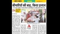 उन्नाव के सरोसी ब्लॉक के देवीपुरवा गांव में आयोजित शिविर की प्रकाशित खबर