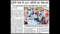 गुजैनी गांव स्थित विशंभर सिंह इंटर कॉलेज में आयोजित स्वास्थ्य परीक्षण शिविर की प्रकाशित खबर