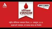 एक अक्तूबर को राष्ट्रीय स्वैच्छिक रक्तदान दिवस पर 'महादानियों का महामेला'