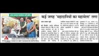 राष्ट्रीय स्वैच्छिक रक्तदान दिवस के अवसर पर आयोजित रक्तदान शिविर की प्रकाशित खबरl