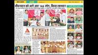 हरदोई के जिला अस्पातल में आयोजित रक्तदान शिविर की प्रकाशित खबर।
