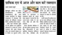 देहरादून में आयोजित रक्तदान शिविर की प्रकाशित खबर