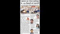 लखनऊ के गोयल इंस्टिट्यूट में आयोजित रक्तदान शिविर की प्रकाशित खबर।