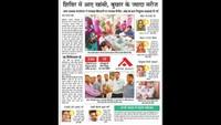 सरधना (मेरठ) के सलावा पीएचसी में आयोजित निःशुल्क स्वास्थ्य चिकित्सा शिविर की प्रकाशित खबर।