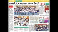 देहरादूनके ग्राफिक एरा विश्वविद्यालय में आयोजित रक्तदान शिविर की प्रकाशित खबर।