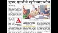 किठौर (मेरठ) के कस्बा शाहजहांपुर स्थित भवानी डिग्री कॉलेज में आयोजित निःशुल्क स्वास्थ्य शिविर की प्रकाशित खबर।