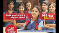 अतुल माहेश्वरी छात्रवृत्ति परीक्षा-2015 का परिणाम घोषित।