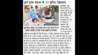 कानपुर के जूही स्थित हरिहर नाथ शास्त्री पार्क के दुर्गा पूजा पंडाल में आयोजित शिविर की प्रकाशित खबर।