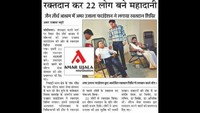 मोदीनगर (गाजियाबाद) के जैन तीर्थ आश्रम में 22 लोगों ने किया महादान।