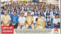 सीतापुर केलखनऊ पब्लिक स्कूल में आयोजित पुलिस की पाठशाला की प्रकाशित खबर।