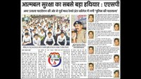 पीडीडीयू नगर में आयोजित पुलिस की पाठशाला की प्रकाशित खबर।