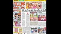 कुशीनगर (पडरौना) के मुसहर बस्ती में आयोजित बहुउद्देशीय स्वास्थ्य शिविर की प्रकाशित खबर।