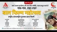 'बाल फिल्म महोत्सव' का शुभारंभ आज से