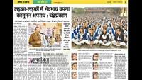 गाजीपुर केराजकीय बालिका इंटर कॉलेज में आयोजित पुलिस की पाठशाला की प्रकाशित खबर