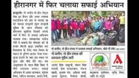 हल्द्वानी के हीरानगर में आयोजित सफाई अभियान की प्रकाशित खबर।