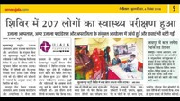 ऊधमसिंह नगर के सुल्तानपुर पट्टी में आयोजित निःशुल्क स्वास्थ्य शिविर की प्रकाशित खबर