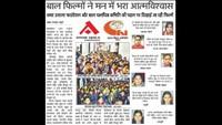 वाराणसीकेचोलापुर ब्लाक के दानगंज क्षेत्र में आयोजित बाल फिल्म महोत्सव की प्रकाशित खबर