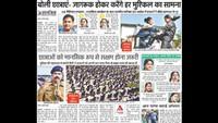 पिथौरागढ़ केराजकीय बालिका इंटर कॉलेजमें आयोजित अपराजिता-100 मिलियन स्माइल्स के तहत जागरूकता कार्यक्रम की प्रकाशित खबर