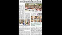 भदोही के जिला पंचायत बालिका इंटर कॉलेज में आयोजित पुलिस की पाठशाला की प्रकाशित खबर।