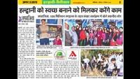 हल्द्वानी के हीरानगर स्थित सुशीला तिवारी अस्पताल लिंक रोड पर आयोजित सफाई अभियान की प्रकाशित खबर