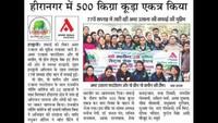 सफाई अभियान के 77वें सप्ताह में हीरानगर में आयोजित सफाई अभियान की प्रकाशित खबर