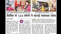 दिनेशपुर केनगर पंचायत परिसर में आयोजित निःशुल्क स्वास्थ्य शिविर की प्रकाशित खबर