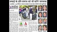 हल्द्वानी केरामपुर रोड आईटीआई मार्ग पर आयोजित सफाई अभियान की प्रकाशित खबर