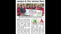 सुशीला तिवारी अस्पताल के लिंक मार्ग पर आयोजित सफाई अभियान की प्रकाशित खबर