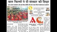 नरायनपुर, मिर्जापुर के तीन विद्यालयों में आयोजित बाल फिल्म महोत्सव की प्रकाशित खबर