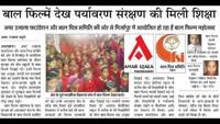 मिर्जापुर केअदलहाटमें आयोजित बाल फिल्म महोत्सव की प्रकाशित खबर