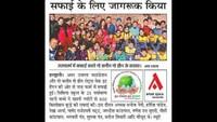 हल्द्वानी के जज फार्म में आयोजित सफाई अभियान की प्रकाशित खबर
