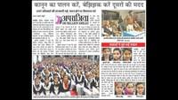 भदोही केज्ञान देवी बालिका इंटर कॉलेज में आयोजित पुलिस की पाठशाला की प्रकाशित खबर