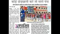 मिर्जापुर के एसके इंटर कॉलेज में आयोजित आत्मरक्षा प्रशिक्षण की प्रकाशित खबर
