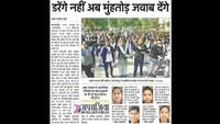 वाराणसी के श्री अग्रसेन कन्या पीजी कॉलेजमें आयोजित आत्म रक्षा प्रशिक्षण की प्रकाशित खबर