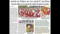 मऊ केदयानंद इंटर कालेज में आयोजित पुलिस की पाठशाला की प्रकाशित खबर