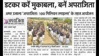 वाराणसी केचौबेपुर स्थितडालिम्स सनबीम स्कूल में आयोजित आत्मरक्षा प्रशिक्षण की प्रकाशित खबर