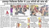 किठौर के हसनपुर कलां गांव में आयोजित स्वास्थ्य परीक्षण शिविर की प्रकाशित खबर