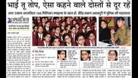 कानपुर के डॉ. वीरेंद्र स्वरूप अवधपुरी एजुकेशन सेंटर में आयोजित पुलिस की पाठशाला की प्रकाशित खबर