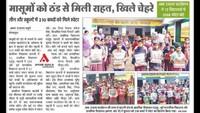 गोरखपुर के खजनी स्थित तीन प्राथमिक विद्यालयों में आयोजित स्वेटर वितरण कार्यक्रम की प्रकाशित खबर