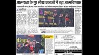 दिल्लीविश्वविद्यालय केश्रीराम कॉलेज ऑफ कॉमर्स में आयोजित आत्मरक्षा प्रशिक्षण की प्रकाशित खबर
