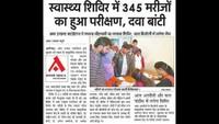 अलीगढ़ के गभाना सामुदायिक स्वास्थ्य केंद्र में आयोजित स्वास्थ्य शिविर की प्रकाशित खबर