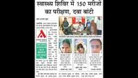 अतरौली के बिजौली गांव में 150 लोगों का निःशुल्क स्वास्थ्य परीक्षण