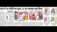 मैनपुरी केकछपुरा गांव मेंआयोजित निःशुल्क स्वास्थ्य शिविर की प्रकाशित खबर