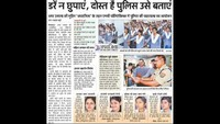 गोरखपुर केमहाराणा प्रताप पॉलिटेक्निक में आयोजित पुलिस की पाठशाला की प्रकाशित खबर