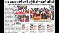 महराजगंज के कस्तूरबा गांधी बालिका विद्यालय में आयोजित सेहत की पाठशाला की प्रकाशित खबर