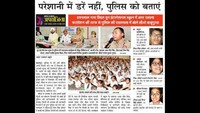 कानपुर के दून इंटरनेशनल स्कूल में आयोजित पुलिस की पाठशाला की प्रकाशित खबर